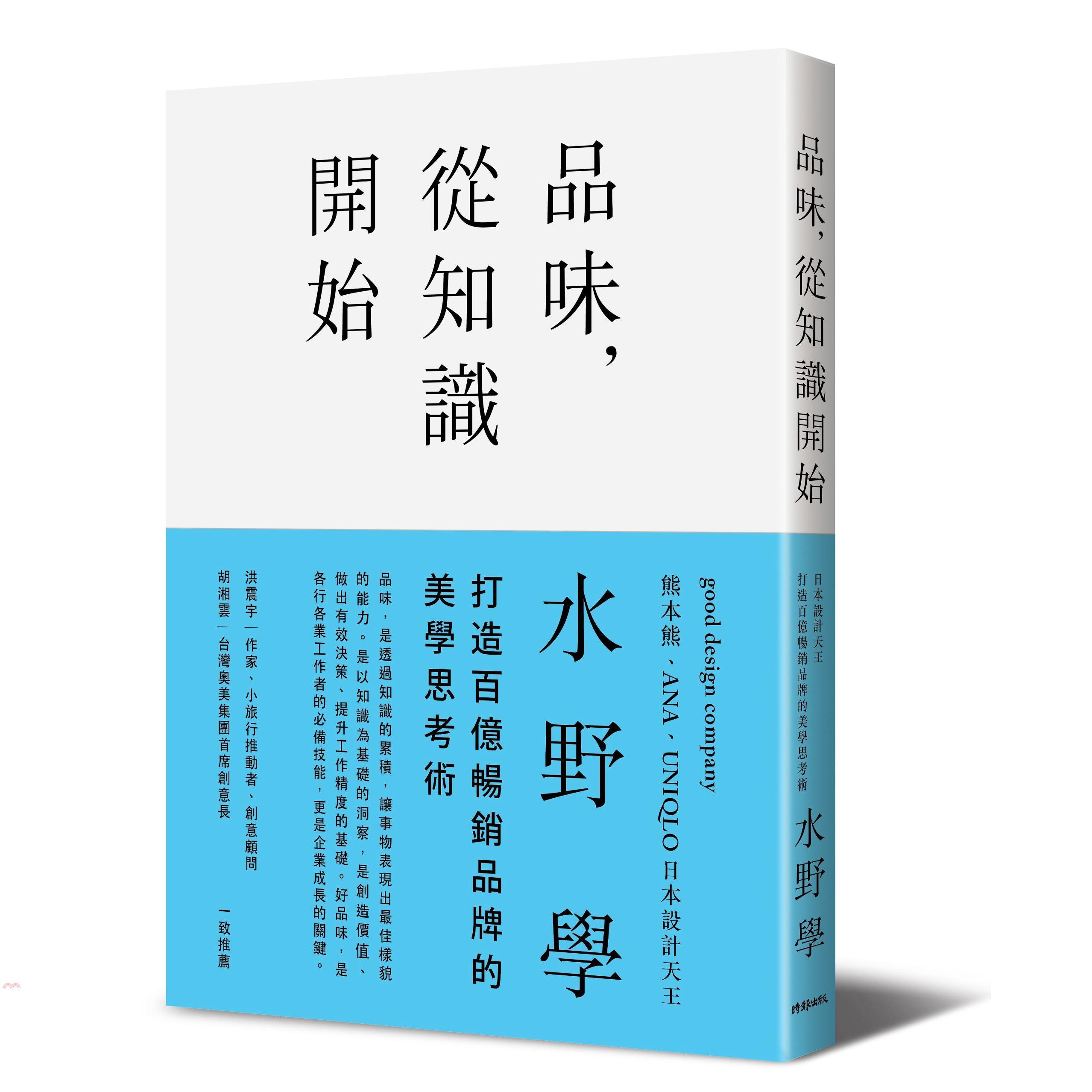 《時報文化》品味,從知識開始:日本設計天王打造百億暢銷品牌的美學思考術[79折]