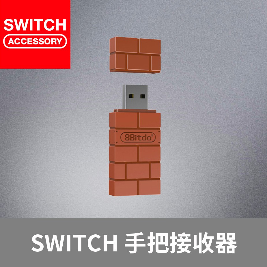 【Bteam】八位堂 手把 接收器 Switch Pro Joy Con