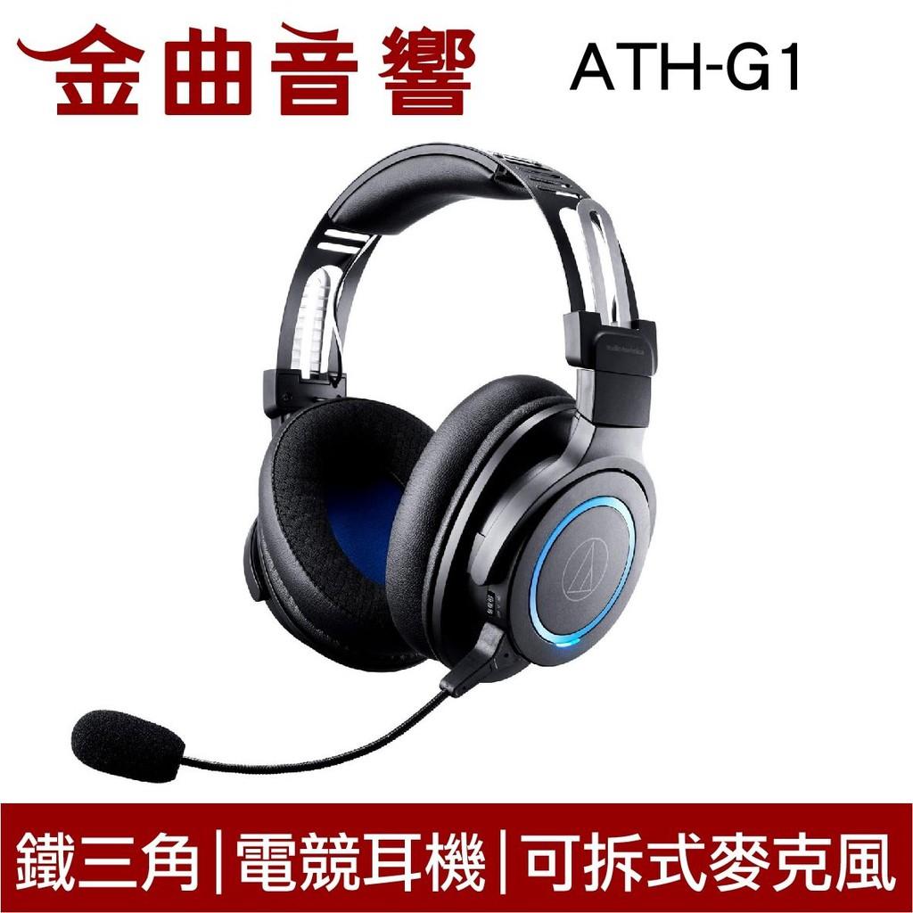 鐵三角 ATH-G1 黑色 專業 電競用耳機麥克風組 可拆式麥克風 電競   金曲音響