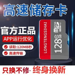 台灣現貨 原廠正品 行動硬碟內存卡128g行車記錄儀專用高速存儲卡手機micro sd儲存卡tf卡256g 隨身碟
