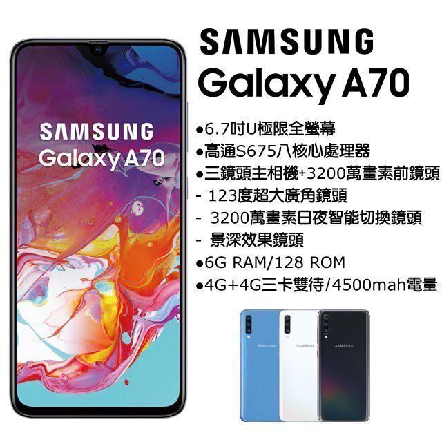 Samsung Galaxy A70 6G/128G(空機)全新未拆封原廠公司貨S10+ S9+ A9 A8S A80