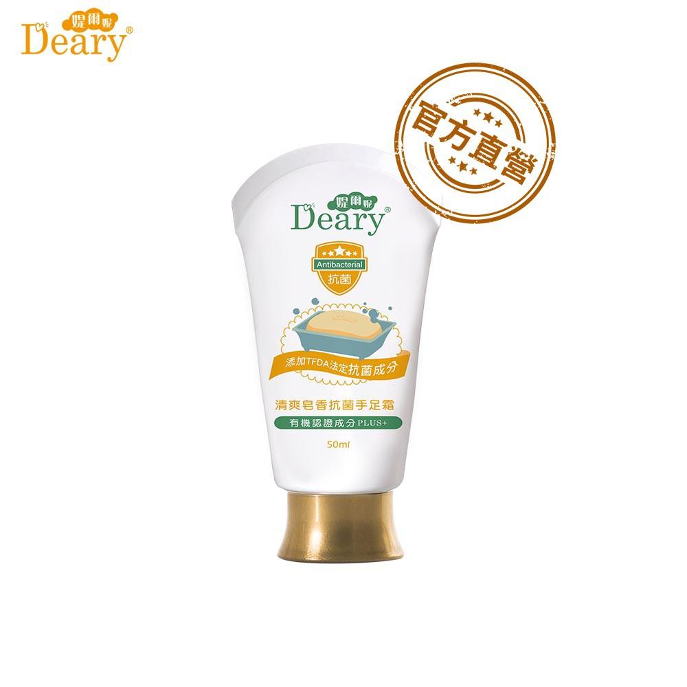 【Deary媞爾妮】清爽皂香抗菌手足霜50ml(雙有機.雙抗菌)(細緻乳液,擦完有洗完澡的香味)