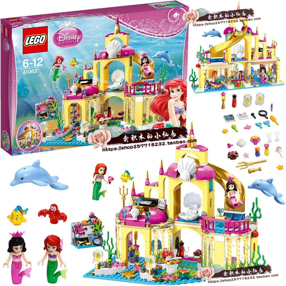 LEGO樂高積木41063美人魚的海底宮殿 城堡 女孩拼插積木人仔玩具