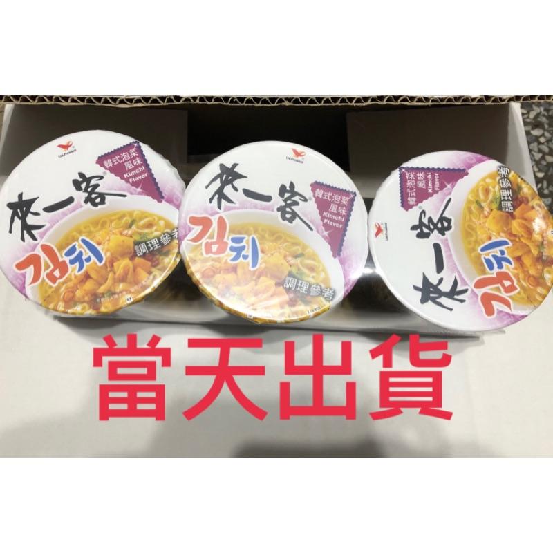 快速出貨 泡麵 來一客 韓式泡菜口味 杯麵 67G