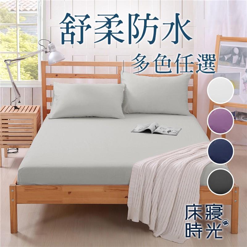 【床寢時光】台灣製100%防水防蹣x舒柔表布 床包式保潔墊(單人/雙人/加大/特大-多色任選)