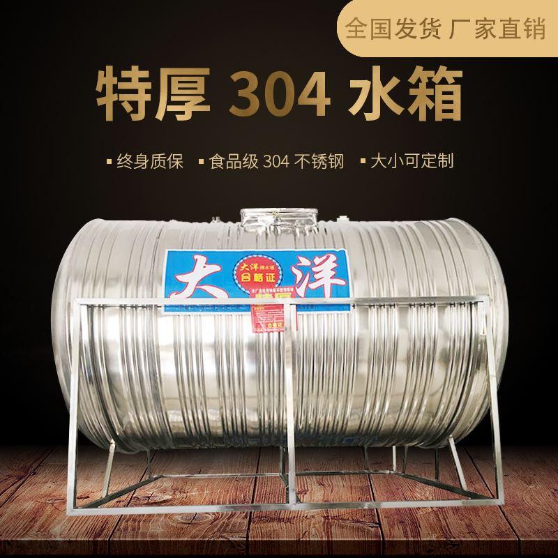 304不銹鋼水箱水塔儲水罐消防水箱食品級水桶10噸大容量水池家用現貨免運shui