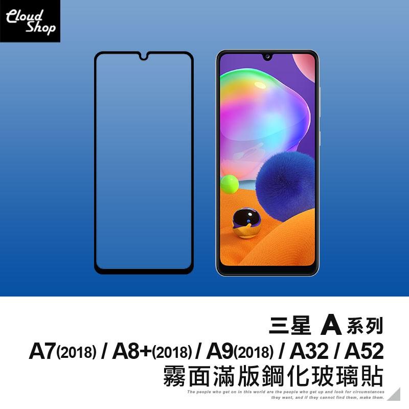 三星 A系列 霧面滿版鋼化玻璃貼 適用A52 A32 A7 A8+ A9 2018 保護貼 保護膜 鋼化膜