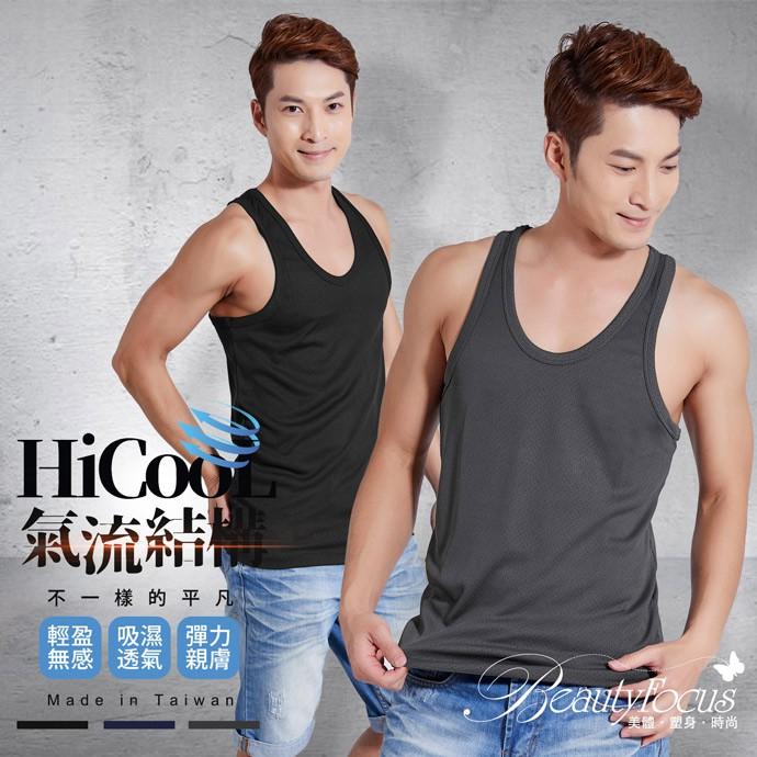 BeautyFocus 台灣製吸濕排汗透氣型背心8611