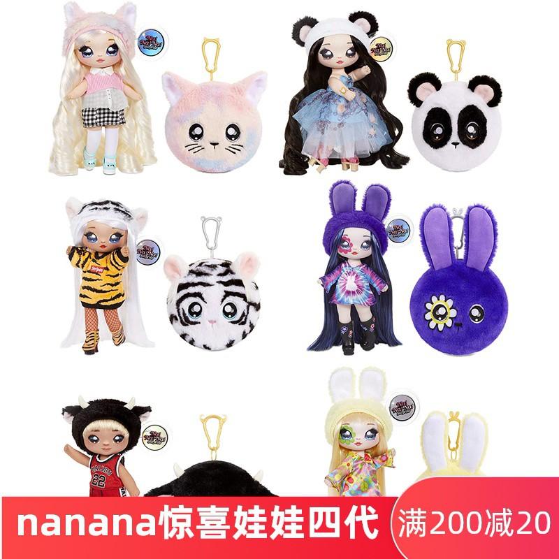 美國正版nanana surprise娜娜驚喜娃娃四代毛絨布偶玩具女孩禮物