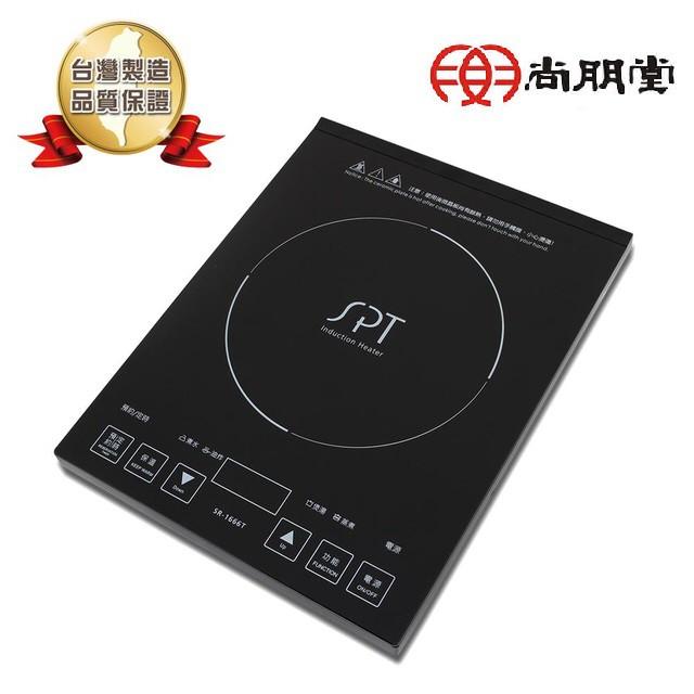 【原廠公司貨】尚朋堂 IH智慧觸控電磁爐SR-1666T
