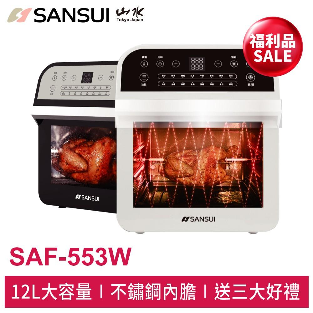 SANSUI山水 12L旋風智能空氣烤箱 SAF-553W 再贈轉籠+串燒架+食譜 福利品