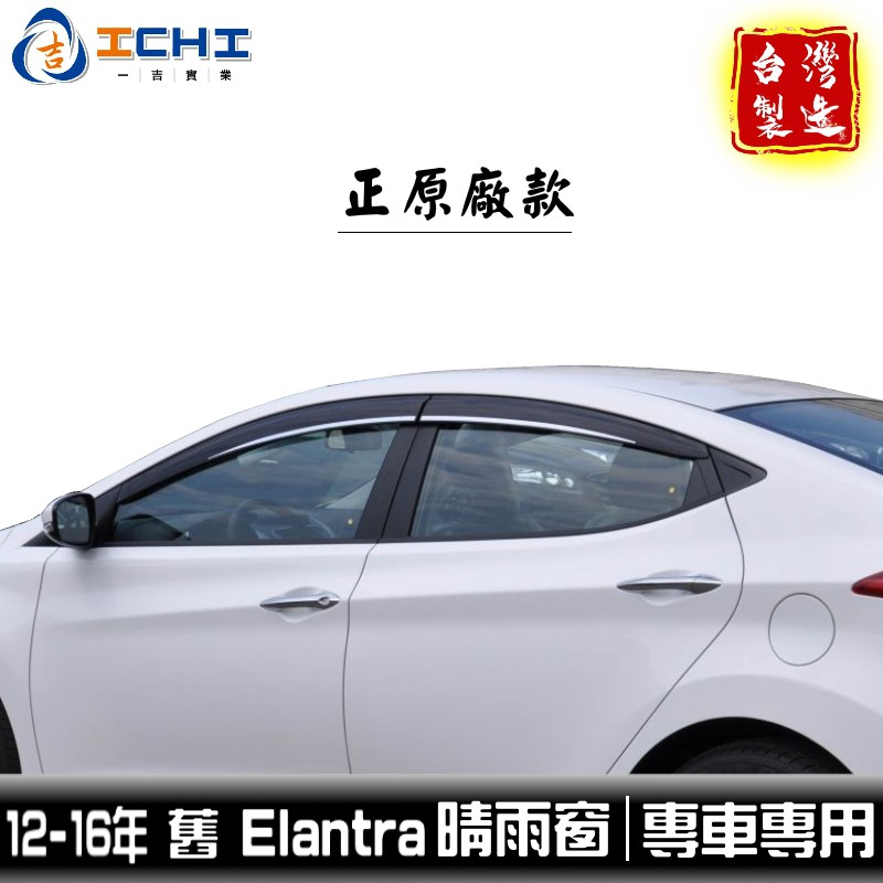 elantra晴雨窗 白鐵款 12-19年【正原廠】/適用於 elantra 晴雨窗 elantra原廠款 現代晴雨窗