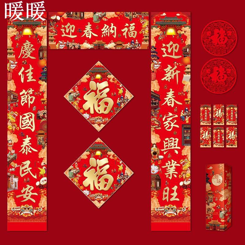 (威斯專賣) 新年對聯大禮包2020鼠年春節對聯禮盒福字窗貼紅包創意禮盒包裝52262