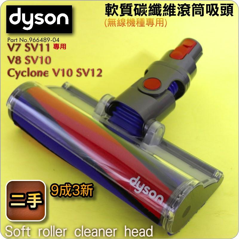 #鈺珩#DYSON【原廠.二手】軟質碳纖維滾筒吸頭、Fluffy軟絨毛刷滾筒吸頭、軟質滾筒V7 V8 SV10 V10