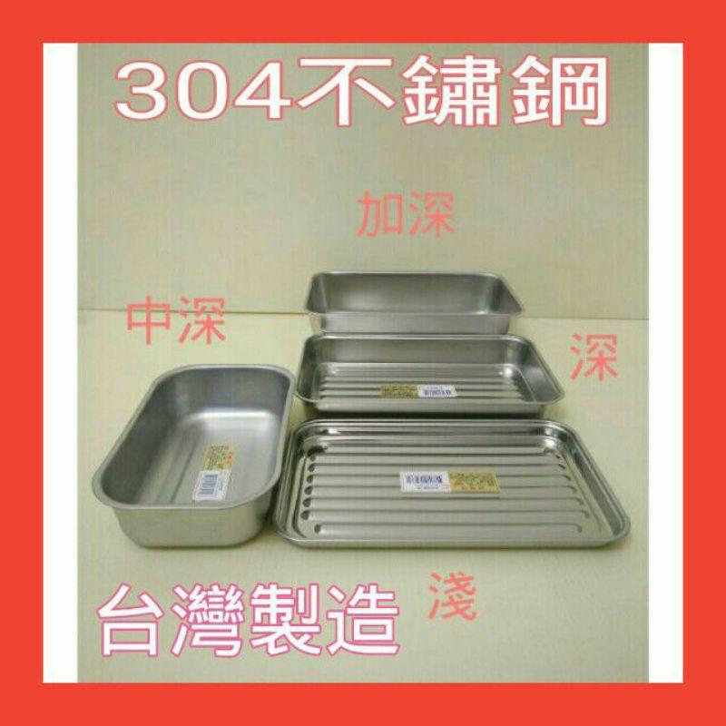 蝴蝶牌304不銹鋼烤盤 烤盤 台灣製 保鮮烤盤 不鏽鋼烤盤 滴水盤 萬用盤 蛋糕模 烤肉盤 烤箱烤盤 方盤 餐盤