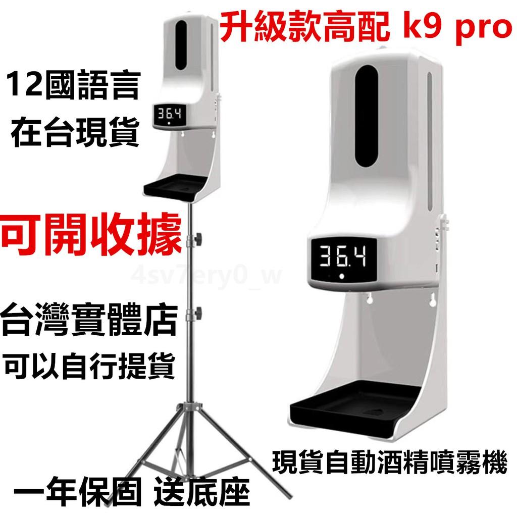 台灣現貨 K9pro 酒精量體溫 全自動感應測溫消毒一體機 全自動感應測溫儀 自動感應皂液器 自動酒精噴霧機 自動
