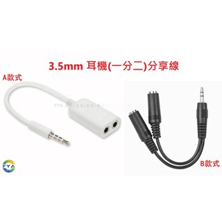3.5mm 音源分接線 分享線 一分二  通用型 公轉母 分線器 耳機分線 3.5 Z784 高雄市
