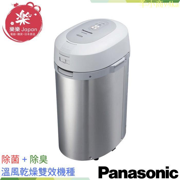 MS-N53XD 溫風式廚餘處理機 Panasonic 廚餘機 含稅空 除菌 除臭 MS-N53
