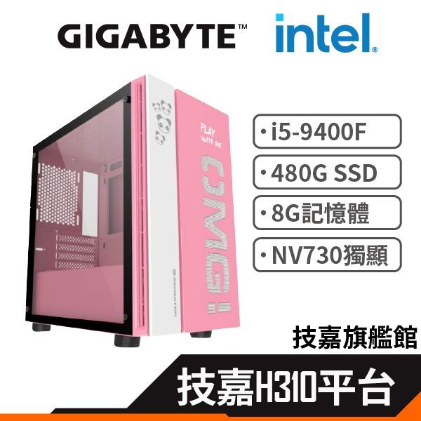 Gigabyte 技嘉 九代 i5-9400F 粉紅奇機 GT730獨顯 電腦主機 組裝電腦
