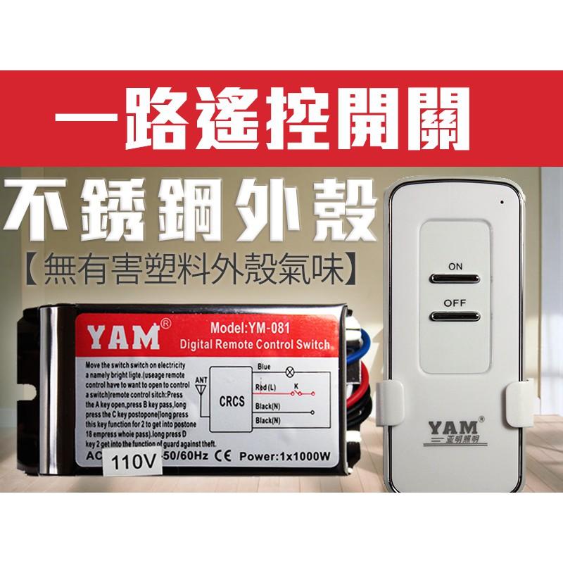 一路遙控開關 遙控電燈 無線遙控 一對一 AC 110V (可加購拷貝型遙控器)
