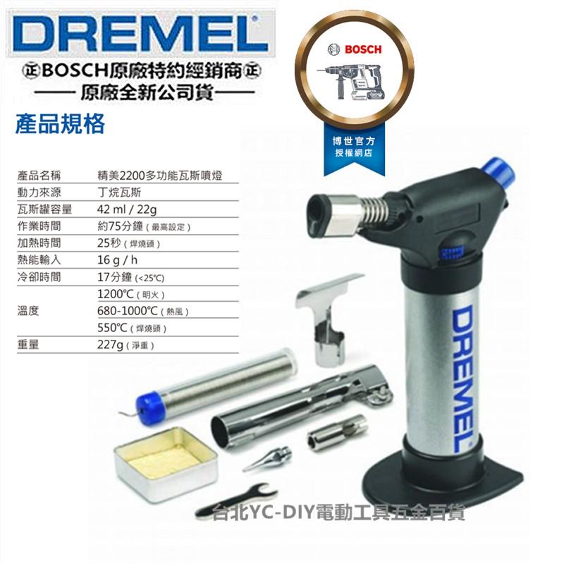 台北益昌 DREMEL 2200 精美 真美 多功能 噴燈 電子 點火 瓦斯 噴火槍 高溫