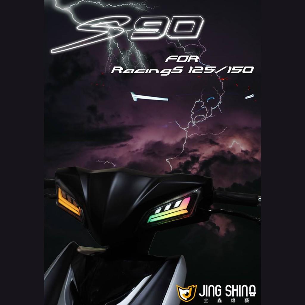 【JING SHING】S90 前方向燈組 雷霆S-125/150