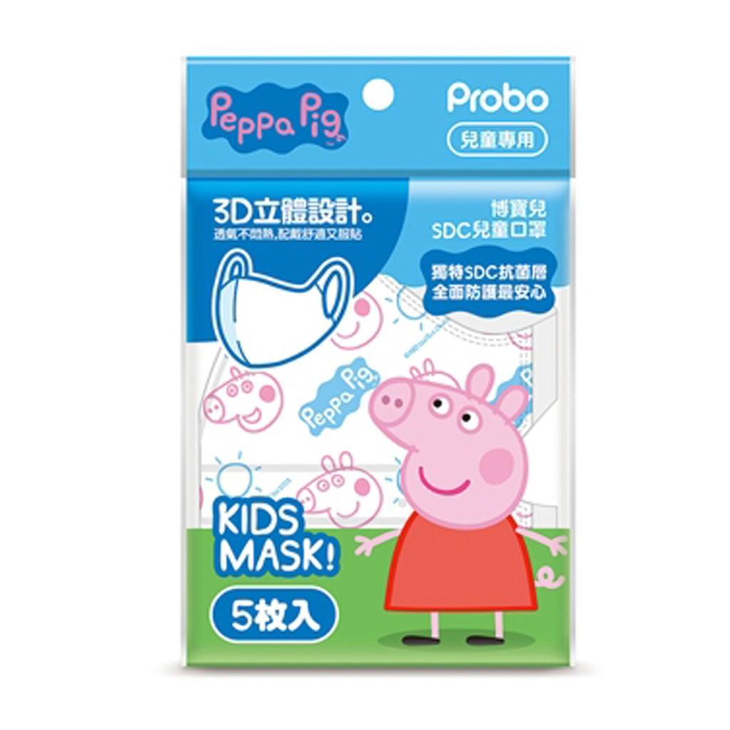博寶兒SDC 立體醫療兒童口罩 佩佩豬(5入/10入) 米菲寶貝