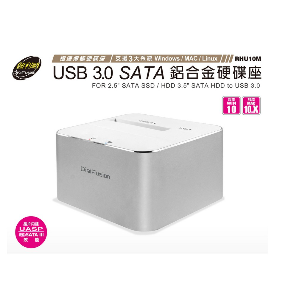 DigiFusion 伽利略 RHU10M USB3.0 2.5&3.5 SATA 硬碟座