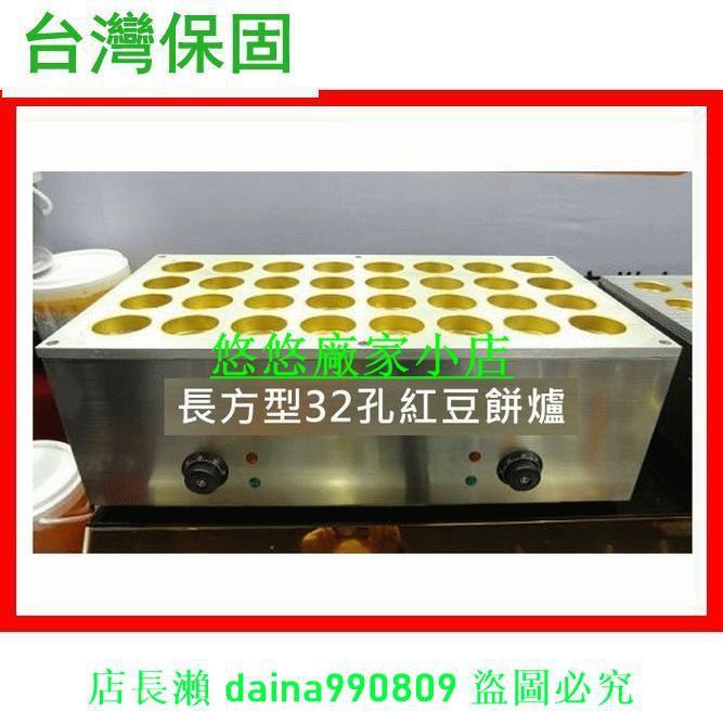 【現貨廠家】長方型電熱32孔紅豆餅機 車輪餅機