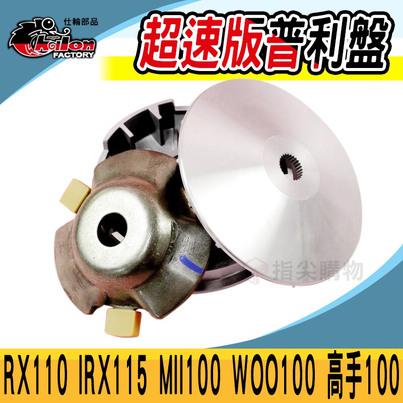 仕輪 超速版 普利盤 壓板 滑動片 傳動 前組 適用 RX110 IRX115 MII100 WOO100 高手100