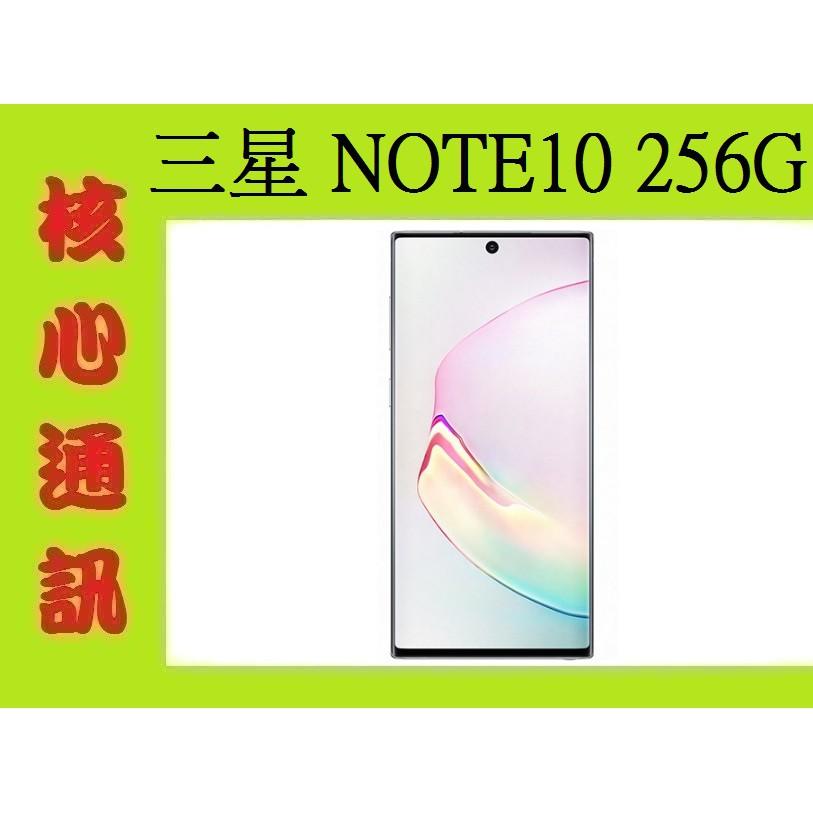 【核心通訊】三星 NOTE10 6.3吋 空機價21900
