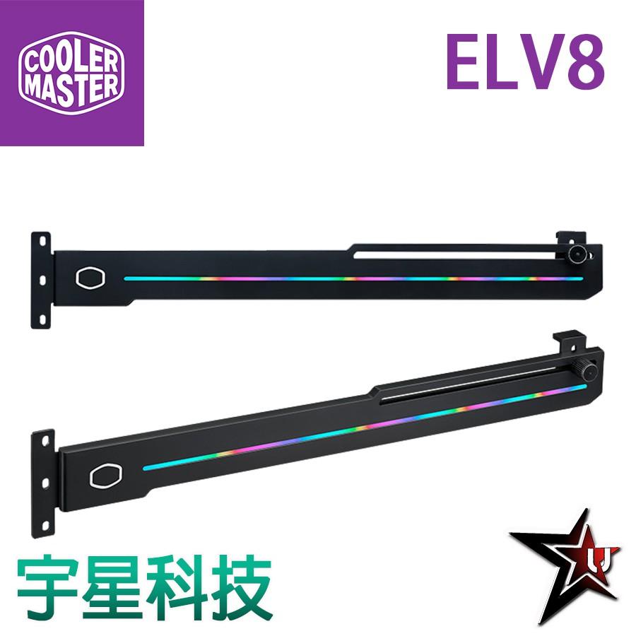 Cooler Master酷媽 ELV8 ARGB 顯示卡支架
