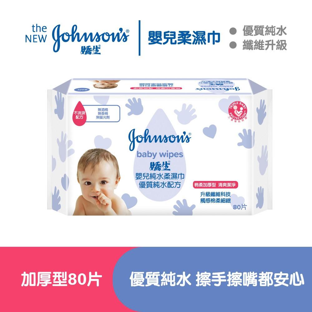 嬌生嬰兒純水柔濕巾加厚型80片【康是美】[買1送1][下單1出貨2]