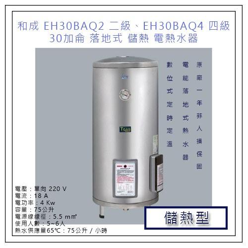 全新 和成 HCG EH30BAQ2 二級 EH30BAQ4 四級 30加侖 落地式 儲熱型 電熱水器 定時定溫 不銹鋼