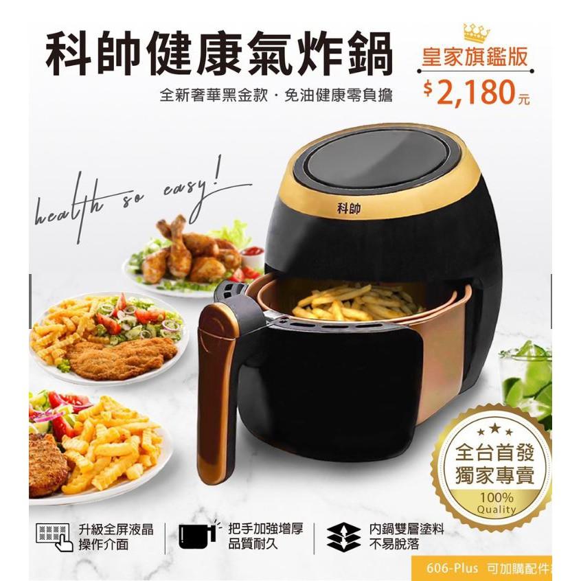 科帥 氣炸鍋 頂規AF606+ 台灣專用 5.5L大容量 不鏽鋼液晶 606升級版,免運
