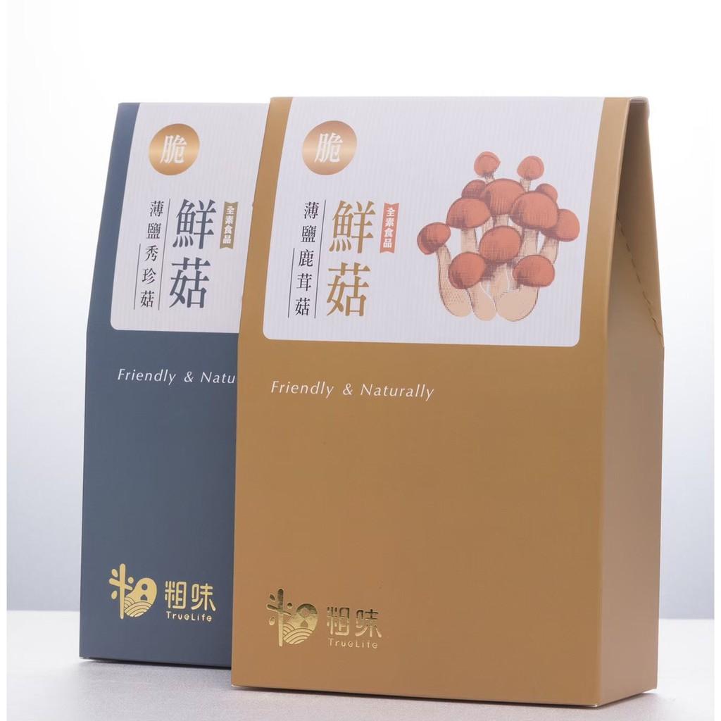 【摩斯嚴選】粗味鮮菇(全素食品)-薄鹽秀珍菇/薄鹽鹿茸菇兩種口味任選(60g±4.5g包)