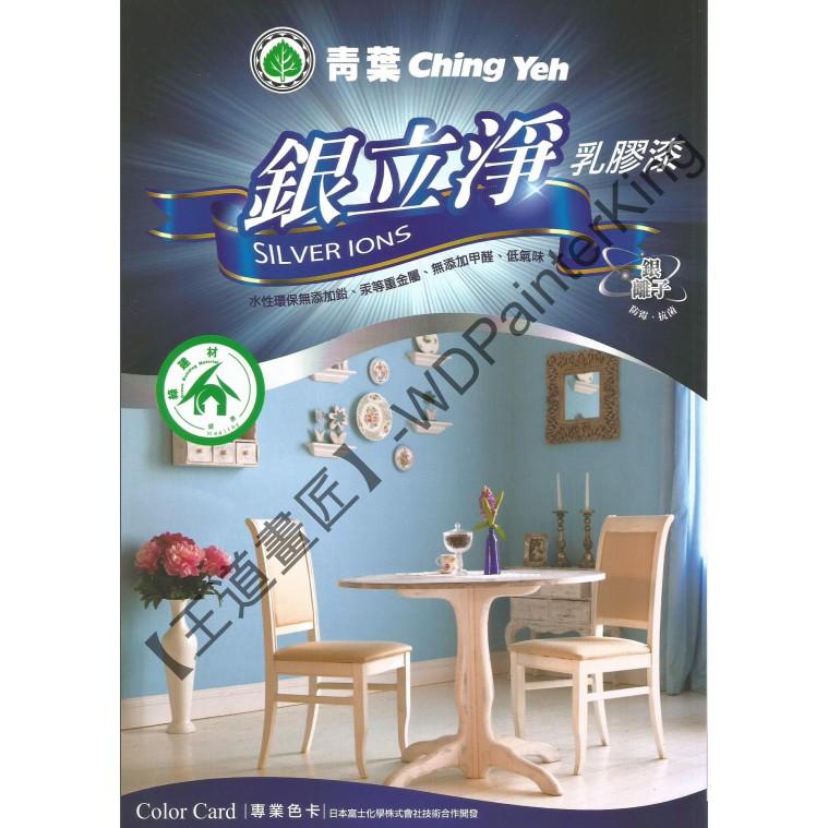 【現貨快速出貨】水性環保綠建材青葉銀立淨乳膠漆**規格:5加侖/桶**油漆塗料資材專賣居家修繕唯一指定