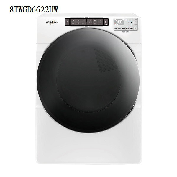 惠而浦 詢價再9折 16公斤 8TWGD6622HW 快烘瓦斯型滾筒乾衣機 送基本安裝