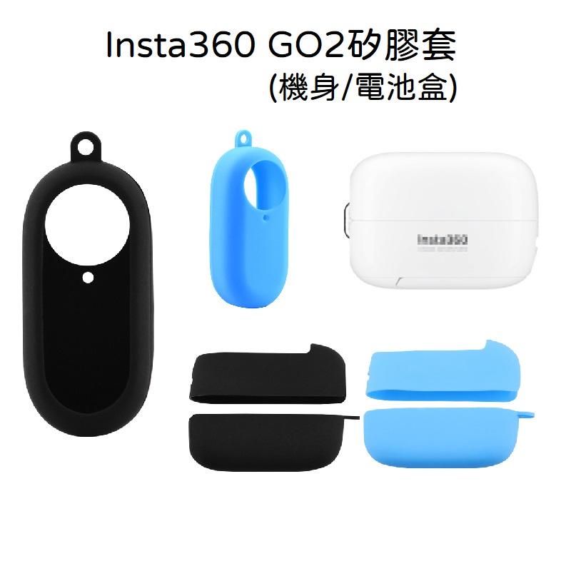 現貨99免運 Insta360 GO 2 矽膠套 機身 電池盒 電池艙 保護套 insta360 go2 GO2 相機