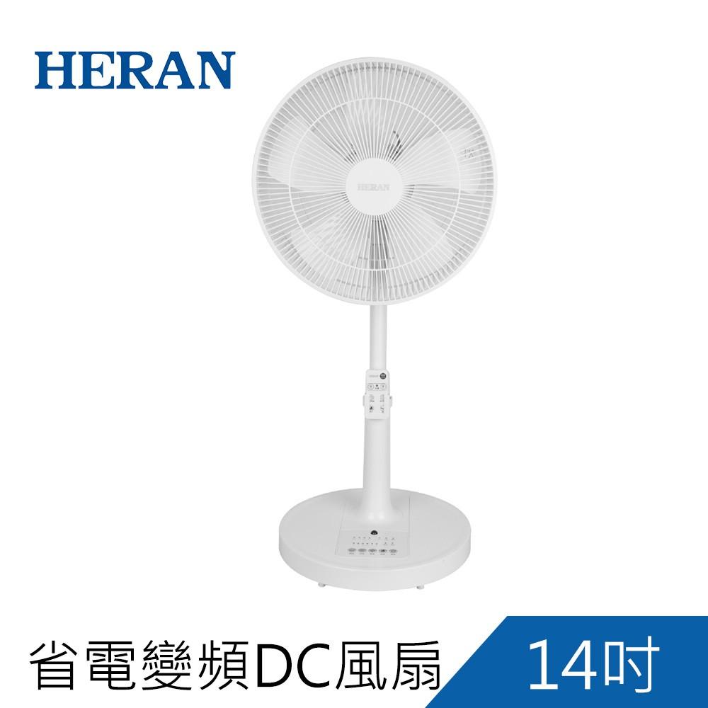 HERAN禾聯14吋智能變頻DC風扇HDF-14CH550