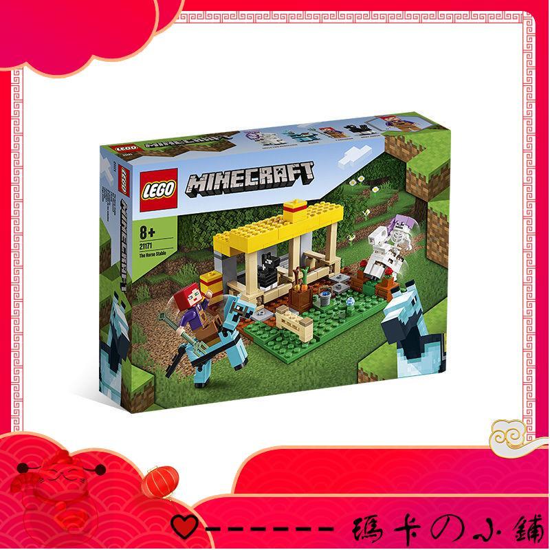 瑪卡~~「官方正品」LEGO樂高21171馬廄 我的世界*瑪卡