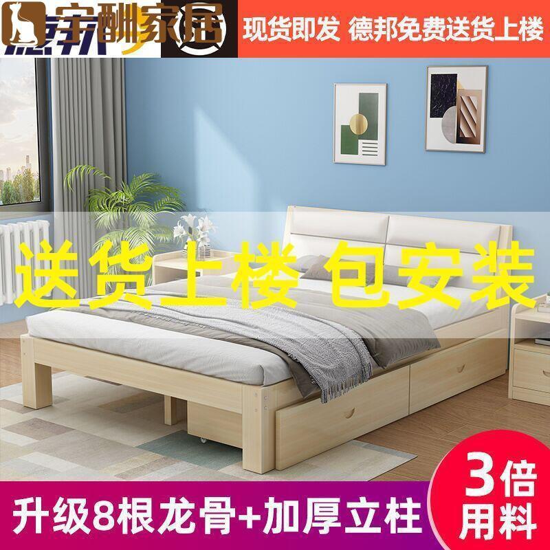 【宇酬家居】實木床1.8米家用簡易經濟主臥1米大床出租房床單人床雙人2米現代