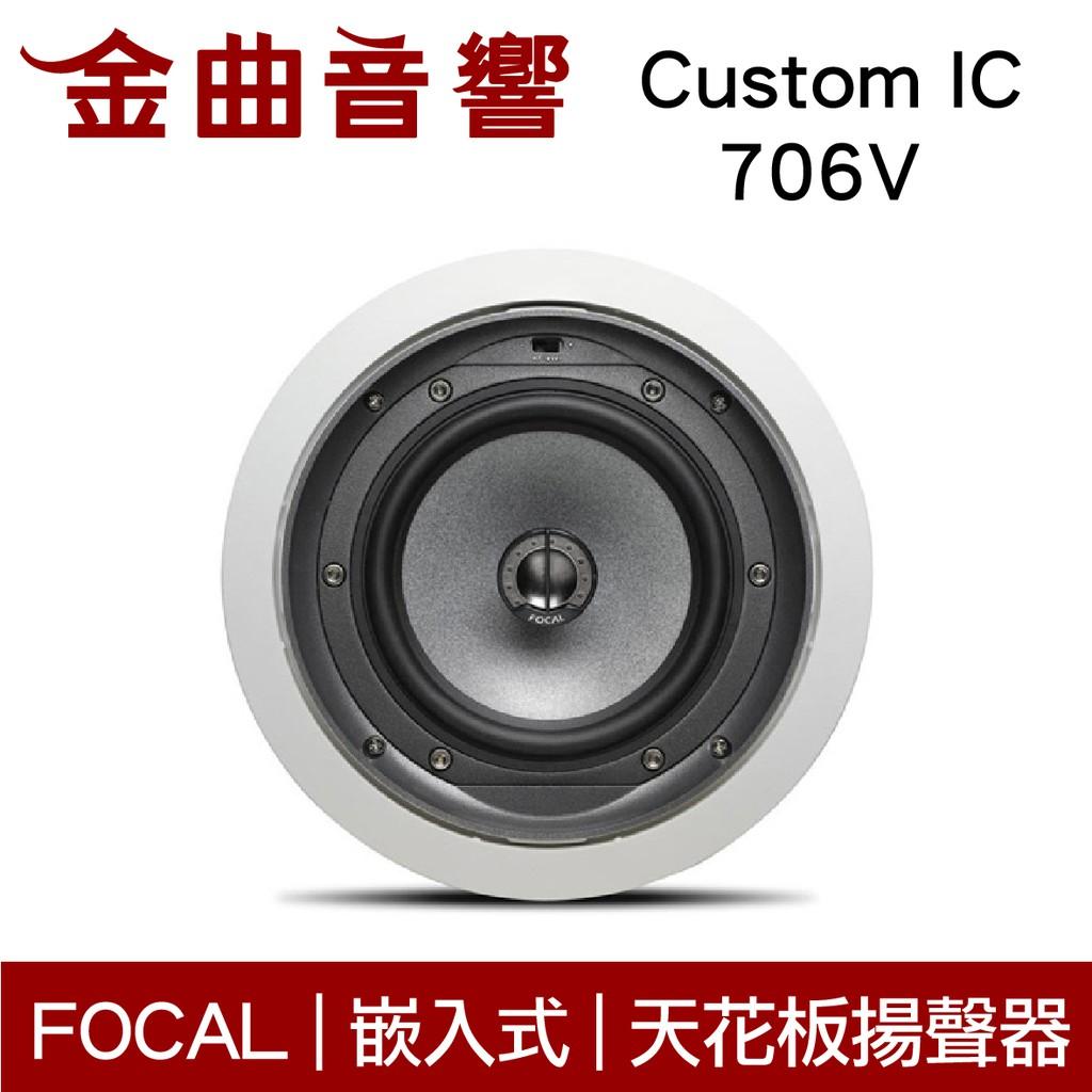 FOCAL Custom IC 706V 嵌入式 揚聲器 喇叭 音響(支)| 金曲音響