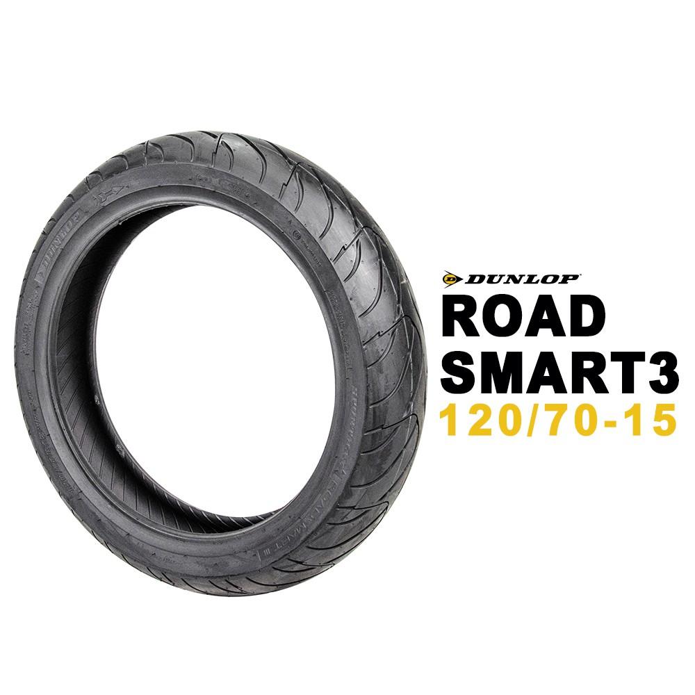 DUNLOP 登祿普 ROAD SMART3 120/70-15