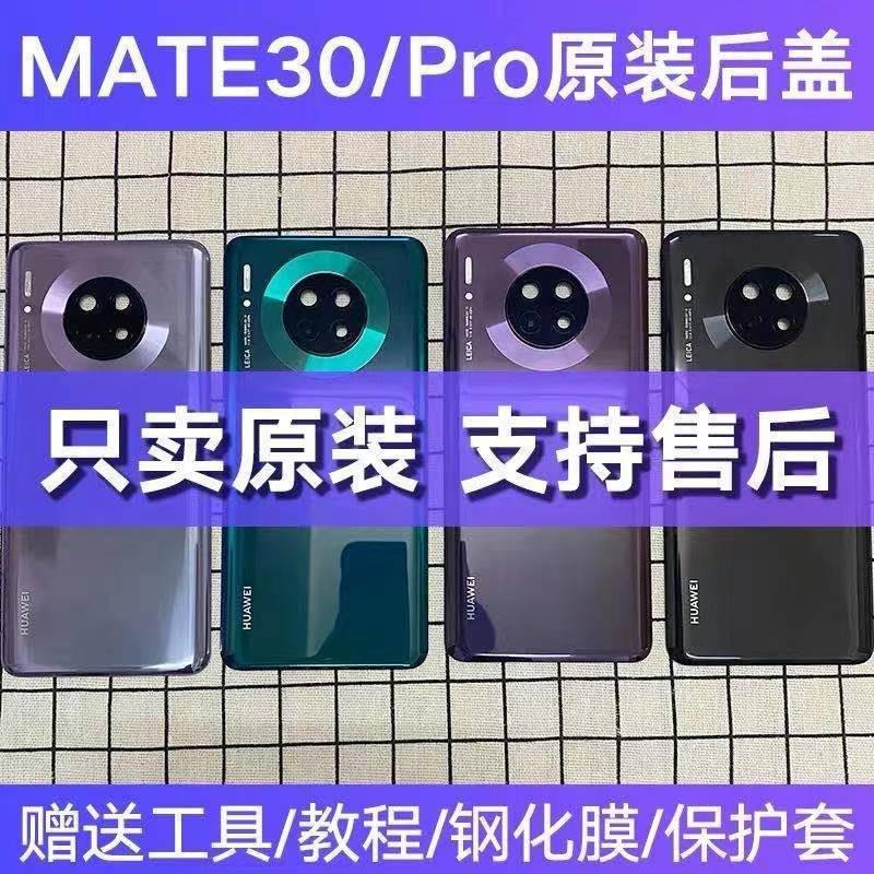 華為mate20pro原裝后蓋mate20X后屏MATE20電池后蓋原裝新玻璃后殼