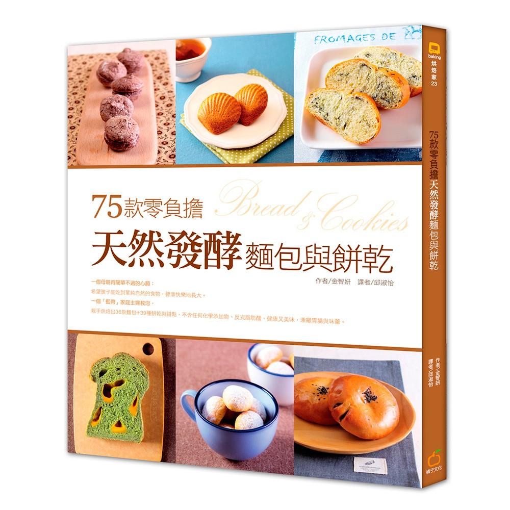 75款零負擔天然發酵麵包與餅乾 / 金智妍