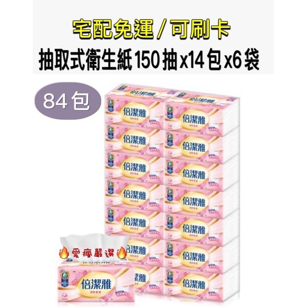 🌸🔥愛瘋嚴選🔥宅配免運🚚 倍潔雅 清新柔感抽取式衛生紙150抽84包
