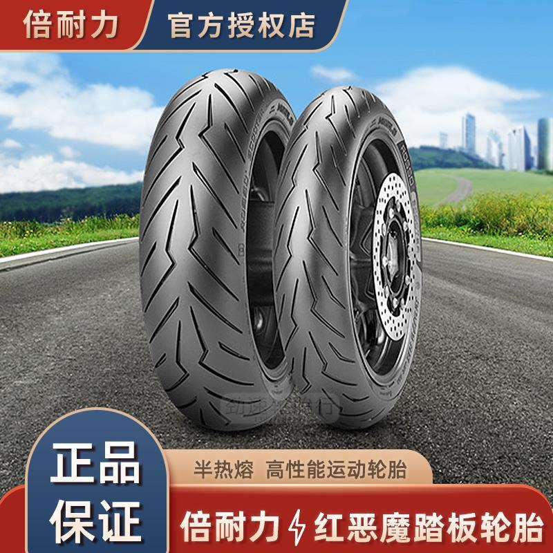 倍耐力紅惡魔熱熔摩托車輪胎120/130/150/160-70-80-12-13-14-15