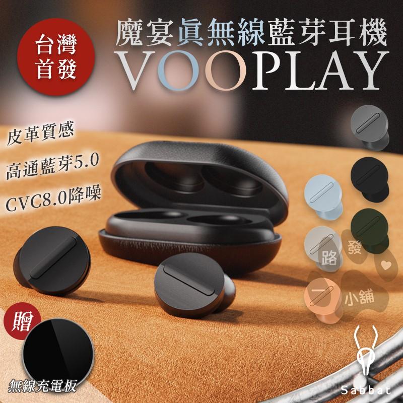 SABBAT 魔宴 Vooplay 藍牙5.0 真無線 藍芽耳機 高通 CVC 降噪 半入耳式 贈無線充電盤