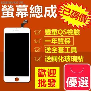 【臺強】iphone螢幕總成i7/ i6/ 5s/ 4s蘋果6顯示屏6plus液晶屏幕觸摸面板維修6sp/ 7plus/ 8p原廠 臺東縣